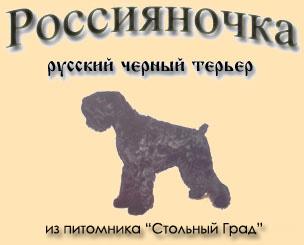 Россияночка